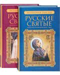Русские святые. Жития святых Русской Церкви. Монахиня Таисия . Комплект в 2-х томах