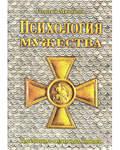 Психология мужества. Георгий Михайлов