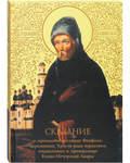 Сказание о преподобном старце Феофиле, иеромонахе, Христа ради юродивом