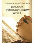 Подарок протестантскому другу. Священник Георгий Максимов