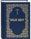 Новый Завет. Русский шрифт