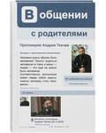 В общении с родителями. Беседы о христианском воспитании. Протоиерей Андрей Ткачев