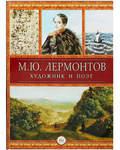 М. Ю. Лермонтов.  Художник и поэт