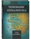 Толкование Апокалипсиса. Составил протоиерей Иоанн Павловцев