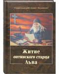 Житие оптинского старца Льва. Схиархимандрит Аганит (Беловидов)
