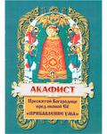 Акафист Пресвятой Богородице пред иконой Её