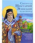 Святитель Нектарий Эгинский чудотворец История жизни замечательного подвижника, рассказанная для подростков и их родителей