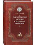 Святоотеческое наследие и церковные древности. Том 5. А. И. Сидоров