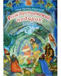 Рождественский подарок детям. Нина Орлова-Маркграф