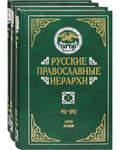 Русские православные иерархи. Комплект в 3-х томах. Митрополит Мануил (Лемешевский)