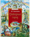 Свободный город. Рассказы. Д. А. Дмитриев