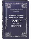 Первоначальный общежительный Устав русских монастырей. Архимандрит Феодосий (Коротков)