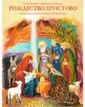 Рождество Христово. Познавательная книга-раскраска