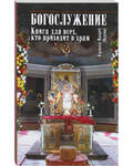 Богослужение. Книга для всех, кто приходит в храм. Иеромонах Макарий (Маркиш)