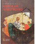Святитель Николай Чудотворец. Русская икона. Альбом