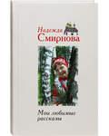 Мои любимые рассказы. Надежда Смирнова