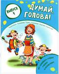 Думай голова! Выпуск 4. Для семейного чтения, учения и развлечения. Анатолий Лельевр