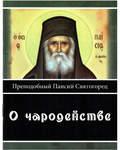 О чародействе. Преподобный Паисий Святогорец