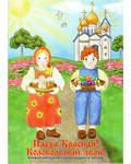 Пасха Красная! Колокольный звон! Книжка-раскраска с кроссвордом и нотами