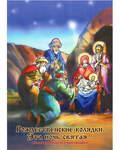 Рождественские колядки. Эта ночь святая... Книжка-раскраска с кроссвордом