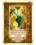 Беседа преподобного Серафима Саровского с Мотовиловым Н.А. о цели христианской жизни