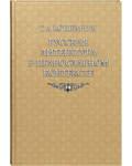 Русская литература в православном контексте. Т. А. Кошемчук