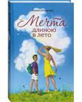 Мечта длиною в лето. Ирина Богданова