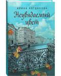 Неувядаемый цвет. Ирина Богданова