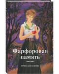 Фарфоровая память. Ирина Богданова