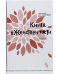 Книга о женственности. Священник Петр Коломейцев психолог