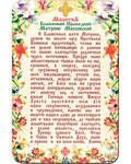 Магнит Молитва блаженной праведной Матроне Московской
