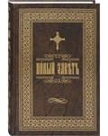 Новый Завет. Церковно-славянский шрифт