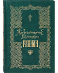 Жизнеописание схимонахини Рахили