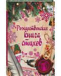 Рождественская книга стихов
