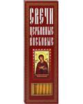 Свечи воскосодержащие конусные, размер 215*6мм (80% воска, 18 шт. в коробке)