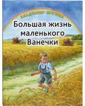 Большая жизнь маленького Ванечки. Владимир Крупин