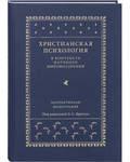 Христианская психология в контексте научного мировоззрения. Коллективная монография. Под редакцией Б. С. Братуся