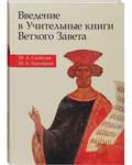 Введение в Учительные книги Ветхого Завета. М. А. Скобелев. И. А. Хангиреев