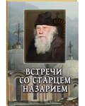 Встречи со старцем Назарием
