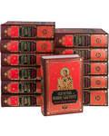 Полное собрание сочинений в 12-ти томах. Святитель Иоанн Златоуст
