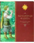Волшебная флейта. Самые красивые сказки и легенды мира