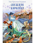 Снежная королева. Сказка в семи рассказах. Ганс Христиан Андерсен