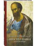 Апостол Павел. Биография. Митрополит Иларион (Алфеев)