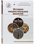 История нехристианских религий. Протоиерей Олег Корытко
