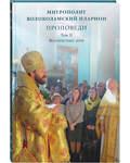 Проповеди. Том II. Воскресные дни. Митрополит Волоколамский Иларион
