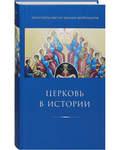 Церковь в истории. Протопресвитер Иоанн Мейендорф