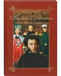 Пушкин и Романовы. Великие династии в зеркале эпох. Лариса Черкашина