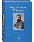 Проданная деревня. Борис Андреевич Можаев