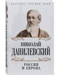 Россия и Европа. Николай Данилевский