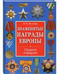 Знаменитые награды Европы. Ордена и медали. И. Ю. Философов
